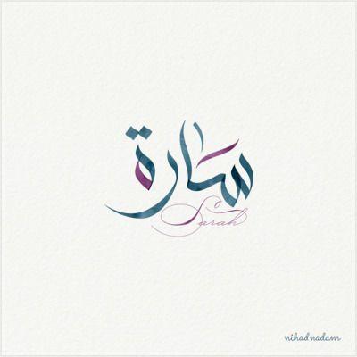 Sadeq Arabic Calligraphy Names Arabic Calligraphy Art Arabic Calligraphy Name Design Art