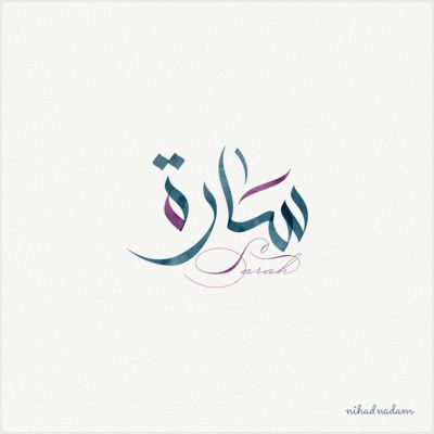Noor Name In Blue Arabic Calligraphy Arabic Calligraphy Art Calligraphy Alphabet Modern Calligraphy Name