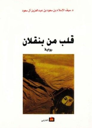 قلب من بنقلان Books Movie Posters Movies
