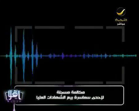 Rt Aloraini Haya بعد هذا التصريح الموثق إذن أي شهاده من مصر على التعليم العالي مراجعتها هلكونا هلكوني Http Bit Ly 2lsufb1 Radio Car Radio Contractors