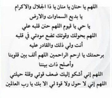 Pin By Slima Jaoui On Douae Islam Facts Beautiful Arabic Words Duaa Islam