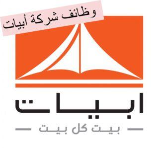 وظائف شركة أبيات 1440 توظيف ابيات للنساء والرجال رواتب مغرية وظائف توظيف السعودية وظائف الرياض وظائف جدة Gaming Logos Logos Atari Logo