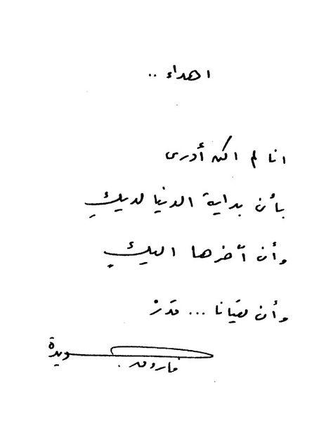 Arabiya Kule Ord Boker Sitater Sitater