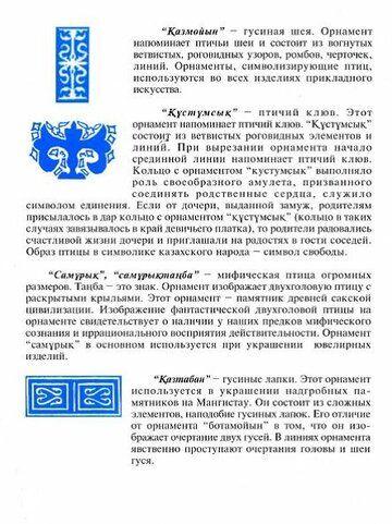 Kazahskij Ornament Shablony Yandeks Disk V 2020 G Shablony