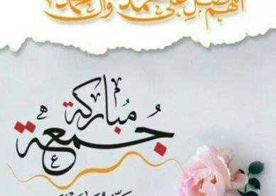 جمعة مباركة بالصور جديدة عالم الصور In 2021 Islamic Pictures Jumma Mubarak Images Mubarak Images
