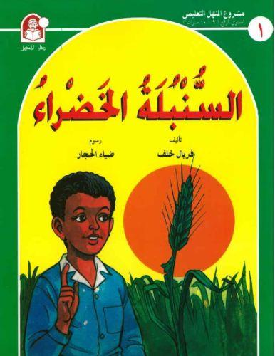 Arabic Talking Stories Grade 4 Books Kids Story Books Pdf Books Reading