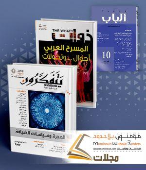 غلاف بحث عن تصميم مجمع ثقافي بمدينة العريش شمال سيناء Book Design Design Books