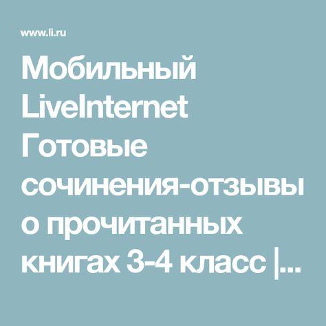 Мобильный LiveInternet Готовые сочинения-отзывы о