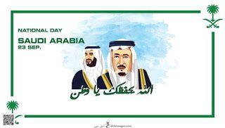 صور اليوم الوطني السعودي 1442 خلفيات تهنئة اليوم الوطني للمملكة العربية السعودية 90 National Day Saudi National National Day