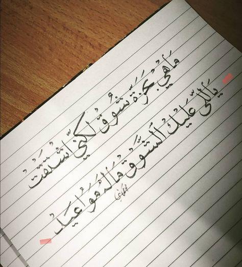 ماهي بحزة شوق لكني اشتقت ياللي عليك الشوق ماله مواعيد منى الشامسي Love Words Arabic Quotes Words