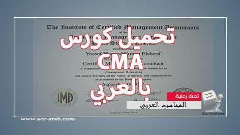 تحميل كورس Cma بالعربي Cma