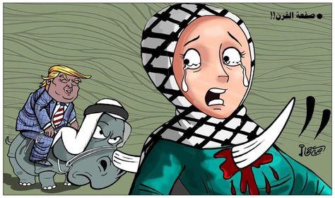 كاريكاتير للفنانة أمية جحا حول صفقة القرن Palestine
