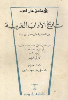 تاريخ الآداب العربية من الجاهلية حتى عصر بني أمية كارلو نالينو Pdf In 2021 Arabic Books Arabic Writer Books