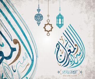 صور تهنئة بمناسبة ليلة الإسراء والمعراج 2021 Al Isra Wal Miraj Islamic Pictures Phone Screen Wallpaper
