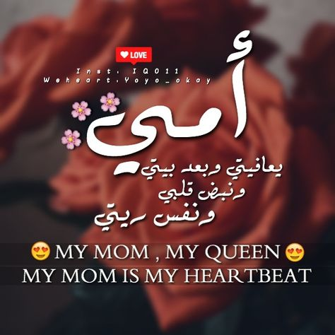 كلام عراقي عن الام بحث Google I Am A Queen I Love Mom My Mom