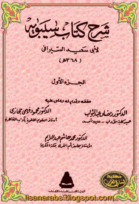 العربية دراسات في اللغة واللهجات والأساليب لـ يوهان فك ترجمة رمضان عبد التواب Pdf Books Pdf Download Pdf