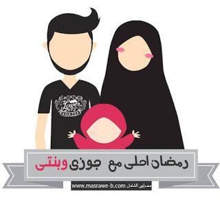 الآن صور رمضان احلى مع اسمك 2021 وجميع الاسماء Ramadan Cards Ramadan Love Scenes