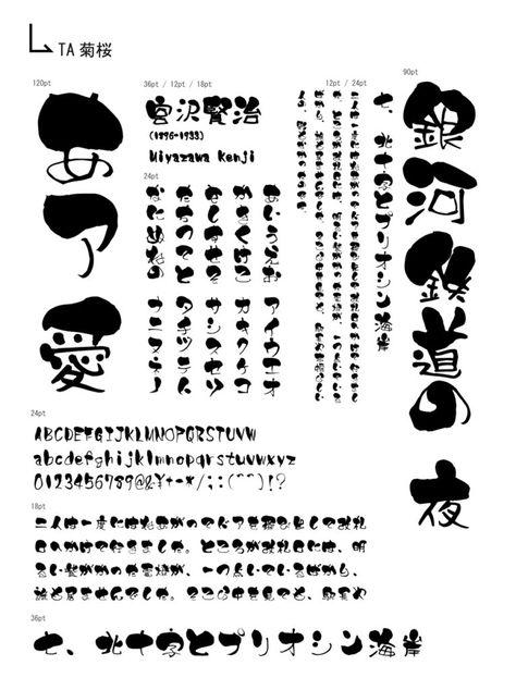 花便り 雅な筆文字 和風イラスト選 複数案件に商用利用可能 漢字も使える日本語フォント 2020 画像あり 日本語フォント フォント 日本語