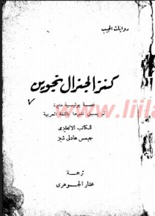 كنز الجنرال نجوين Books Arabic Calligraphy Calligraphy