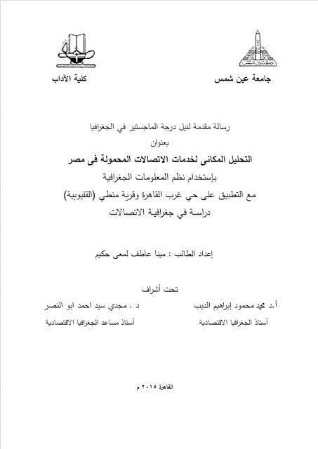 الجغرافيا دراسات و أبحاث جغرافية التحليل المكاني لخدمات الاتصالات المحمولة في مصر ب Geography Places To Visit Math
