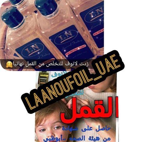 زيت لانوف للقضاء نهائيا على القمل و الصيبان خلال أسبوع فقط مضمون طبيعي وامن على الأطفال و الحوامل Laanoufoil Uae Laanoufoil Uae Whatsapp 971505525504 توص Uae