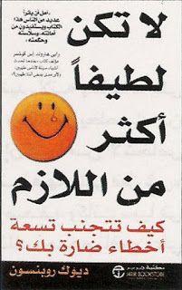 المستنير الصغير ملخصات كتب تنمية بشرية وتطوير الذات ملخص كتاب لا تكن لطيفا أكثر من اللازم للكاتب ديوك روبنسون Pdf Books Reading Book Qoutes Arabic Books