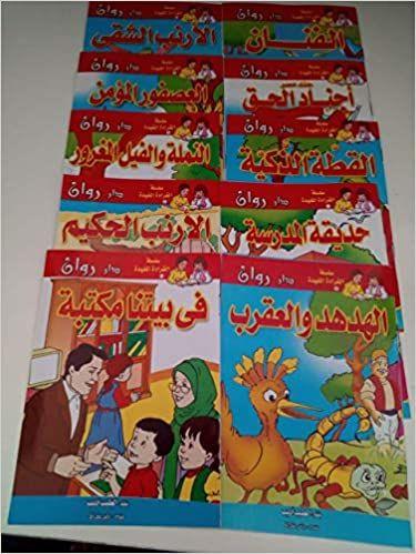 اشتري اونلاين بأفضل الاسعار بالسعودية سوق الان امازون السعودية مجموعة قصص 10 كتب صغيرة سلسلة القراءة المفيدة Various In 2020