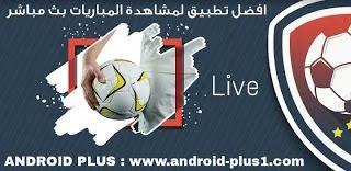 تنزيل افضل تطبيق لمشاهدة البث المباشر للمباريات المشفرة مجانا بدون تقطيع على الاندرويد Android Apps Android App