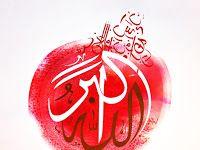 صور الله 2019 صور مكتوب عليها الله اكبر Love Spell Caster Love Spells Traditional