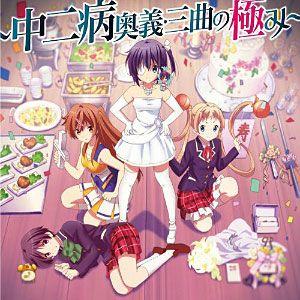 Chuunibyou Demo Koi Ga Shitai เดอะม ฟว พากย ไทย The Movie Chunibyō Demo Koi Ga Shitai Koi Anime Life