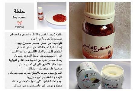 Azor Care Homepage Hair Beauty Face Care Face