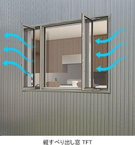 縦すべり出し窓 Tft Lixil 窓 窓 デザイン 寝室 窓