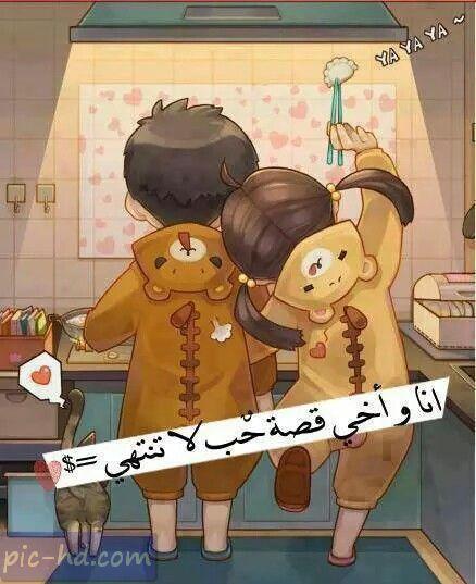 صور جميلة عن الاخوات صور مكتوب عليها كلام جميل عن الاخ والاخت Cute Cartoon Wallpapers Cute Love Cartoons Cute Girl Illustration