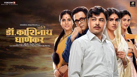 Download Kashinath Ghanekar Marathi Movie In 2020 Full Movies Download Movie Website Full Movies