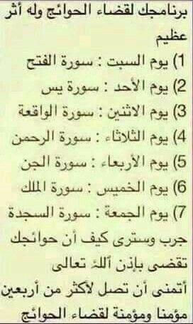 القران خير جليس وانيس وقضاء الحوائج Islamic Phrases Islamic Love Quotes Quran Quotes Love