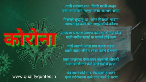 Best Marathi Poem on Corona, Marathi Poetry