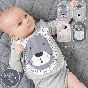 スタイ ビブス よだれかけ ベビー 赤ちゃん Mister Fly ミスターフライ アニマルビブ M 4537 出産祝いと子供雑貨アイラブベビー 通販 ビブス 赤ちゃん スタイ