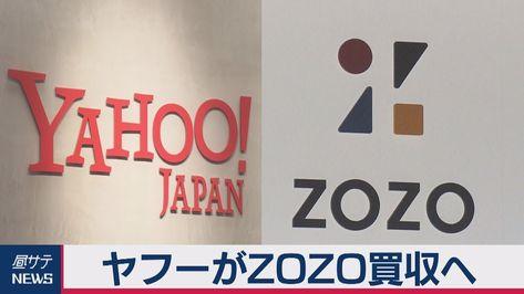 ヤフーがZOZO買収へ