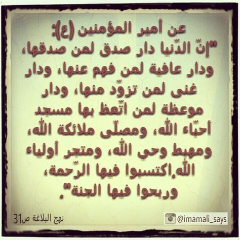 Instagram Photo By حكم وأقوال الامام علي ع Feb 23 2013 At 6 33am Utc Sayings Arabic Calligraphy