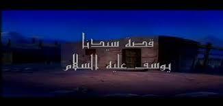 نتيجة بحث الصور عن يوسف عليه السلام نبي ام رسول Desktop Screenshot Screenshots Desktop