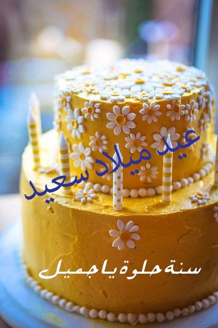 صور مكتوب عليها عيد ميلاد سعيد موقع حصري Free Birthday Food Daisy Cakes Sugar Free Cake