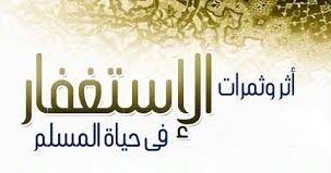 الاستغفـار فـوائد عظيمة ومعاني جليلة الاستغفار هو طلب المغفرة من العزيز الغفار وطلب الإقالة من العثرات من غا Great Meaning Arabic Calligraphy Meant To Be