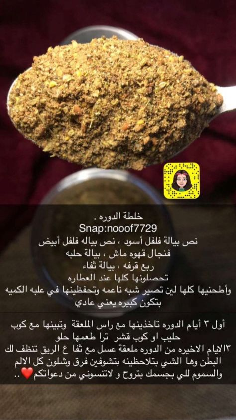 Pin By اfoz Albogami On خاص لنفاس Health Facts Food Health Knowledge Cookout Food