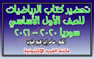تحضير مادة الرياضيات ـ الصف الأول الأساسي الابتدائي ـ الفصل الثاني 2020 2021 سوريا Mathematics First Grade Books