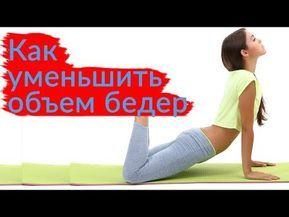уменьшаем бедра упражнения