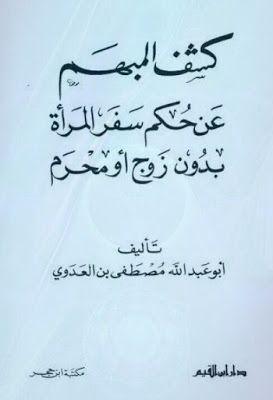 كشف المبهم عن حكم سفر المرأة Pdf Books Arabic Calligraphy