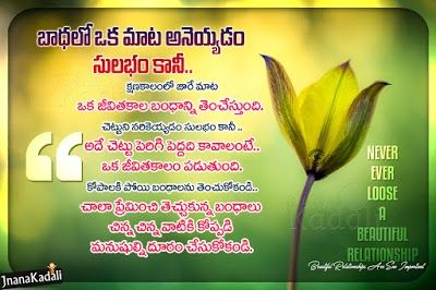Astounding Heart Touching Beautiful Relationship Quotes In Telugu Never Loose Personalised Birthday Cards Bromeletsinfo