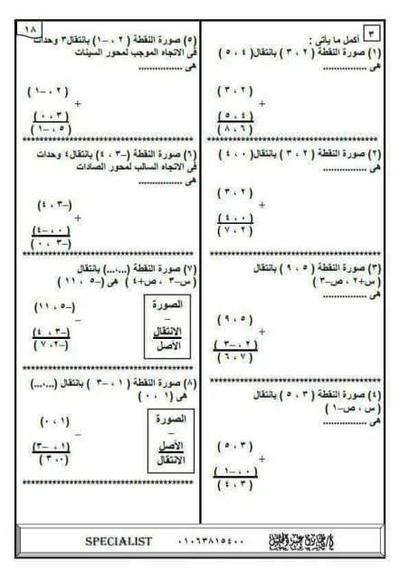 تحميل كراسة تدريبات الرياضيات للصف السادس الابتدائى الفصل الدراسى الثانى أ طارق عبد الجليل Sheet Music