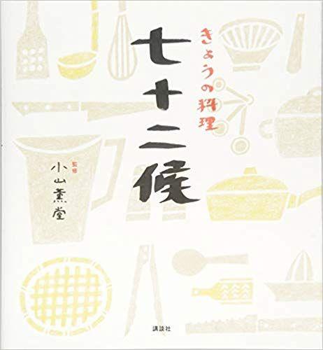 きょうの料理 七十二候 小山 薫堂 本 通販 Amazon 薫 本 堂本