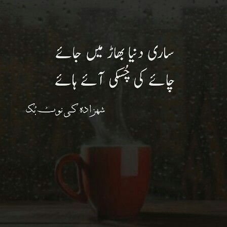 Hassanツ Chai Quotes Tea Lover Funny Quotes